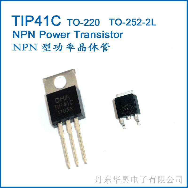 TIP41C  NPN型功率晶体管