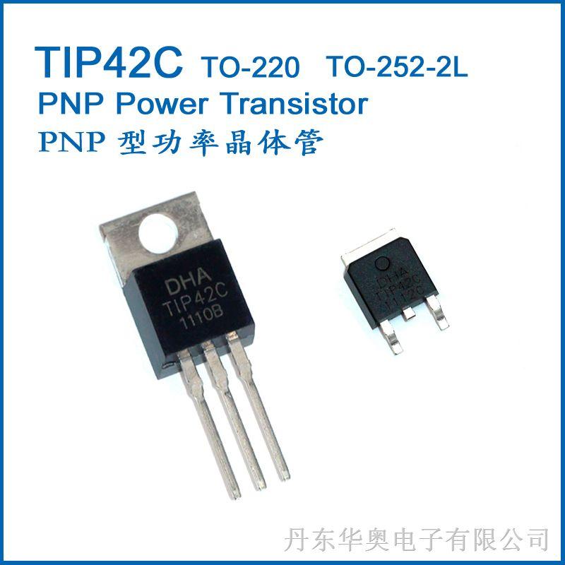 TIP42C  PNP功率晶体管
