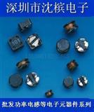 贴片功率电感器CD32 CD75 CD54 1UH 2.2UH 10UH 等电子元器件配套系列