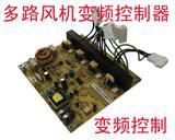 风机变频控制器,多路风机控制,变频控制,风机专用