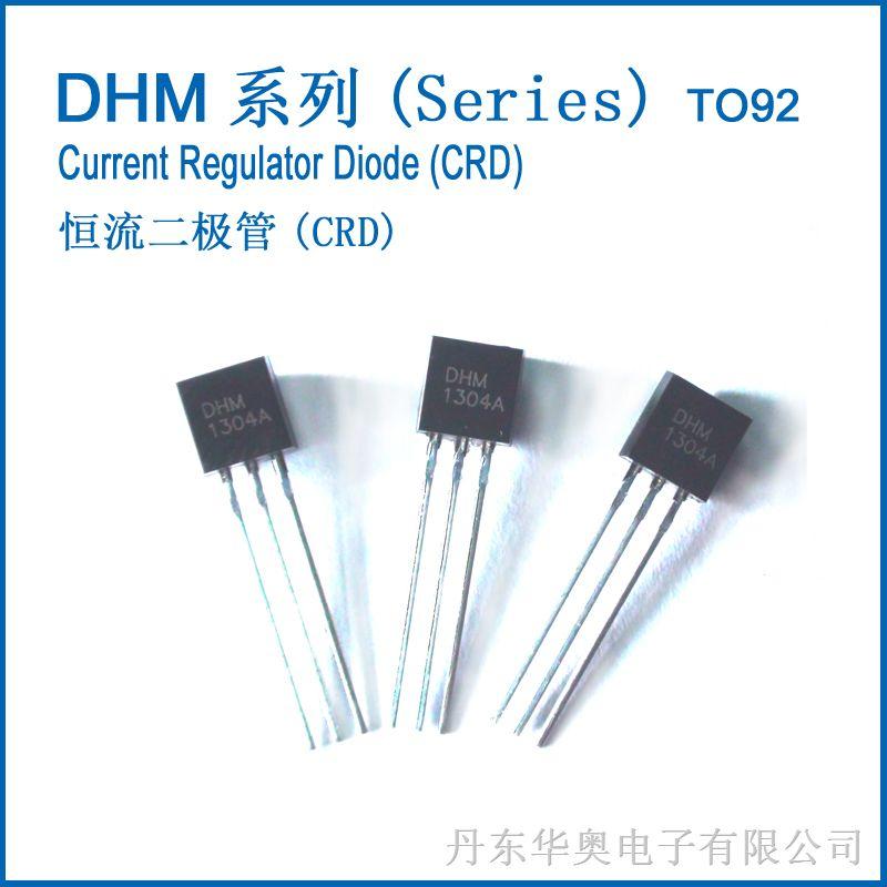 DHM系列恒流二极管CRD