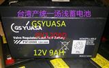 全新正品GS电池 PXL12090 12V 9AH UPS蓄电池 铅酸电池 电瓶
