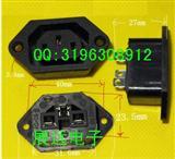 AC电源插座 公插座带耳朵 品字电源插座 三芯电源座 带地插