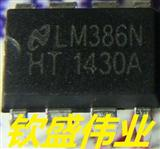 LM386N 音频放大器 全新LM386 18V高耐压现货
