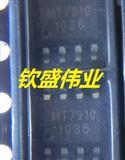 MT7910 迟滞电流模式降压型LED驱动芯片SOP-8 原装正品