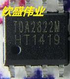 TDA2822M 音频功率放大器IC 贴片全新3-6V