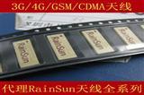 MD1506无线通讯GSM/CDMA/手机内置天线 3G/4G/GPRS陶瓷贴片天线