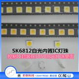 阶新科技白光跑动led光源封装工厂批发价格 SK6812白光内置IC灯珠 驱动IC封装在5050白光灯珠里面
