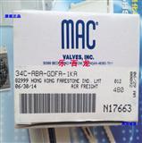 MAC正品高频电磁阀34C-ABA-GDFA-1KA