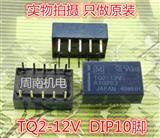 TQ2-12V 松下信号继电器现货