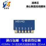 H5V4D 5V 433M无线接收模块超小ASK无线遥控模块