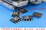 超小封装SOP8单键台湾通泰电容触摸芯片TTP223-DO8触摸按键开关IC