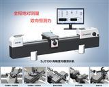 SJ5100光栅测长机
