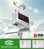 BR-ZS4G工地污染源在线监测系统