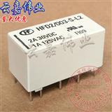 继电器HFD2/003-S-L2原装正品宏发双线圈磁保持继电器信号继电器有PDF中文资料图片