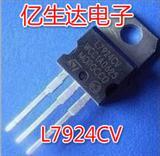 批发 L7924CV L7924 TO-220 直插三端稳压器 全新原装 现货