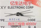 批发 RFC4K DO-41 XY厂家 100%全新原装 插件高压二极管 4000V