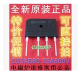 电磁炉整流桥 D25SBA80 全新原装 D25XB80 D25XB60整流桥堆