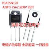 全新原装FGA25N120 ANTD 25A/1200V IGBT 电磁炉功率管