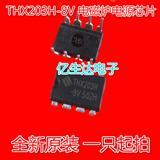 THX203H THX203H-8V 电磁炉电源芯片 直插 DIP8 全新原装