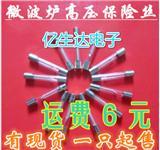 5KV/0.75A 0.8A 0.9A微波炉高压保险丝 高压保险管 微波炉保险丝
