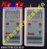 K0601便携式压力计,凯士达Kasda数字微压计,K0601手持微压计