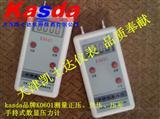 手持微压计,K0601便携数字微压计,Kasda品牌手持数显压差计