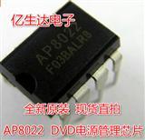 AP8022 DIP8 电磁炉芯片/DVD电源管理芯片直插 全新原装