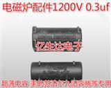 电磁炉配件1200V 0.3uf 专用超薄电容 美的苏泊尔九阳奔腾等专用