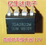 批发IC TDA2822M 12V DIP-8 音频功率放大器
