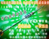 家电温度保险丝RY TF240℃ 10A250V240度 电饭锅电饭煲通用保险丝