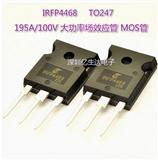 全新 IRFP4468 TO-247 195A/100V 大功率场效应管 MOS管