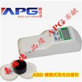 ABD便携式白度仪,手持荧光白度检测仪,APG品牌白度检测设备