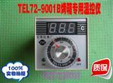 原厂正品 TEL72-9001B烤箱专用温度仪 数显式温控表 K型 220/380V