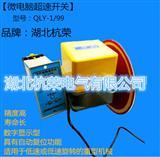 起重设备用【DLY1-0.1/0.99微电脑超速开关】