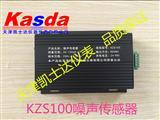 KZS100噪声传感器,噪声变送器厂家,天津噪声传感器