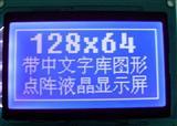 128*64点阵LCD液晶显示屏