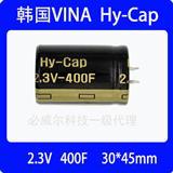 VINA-Tech 2.3V 400F超级电容法拉电容VHC2R3407QG道钉灯地埋灯用超级电容