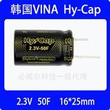 销售韩国VINA 超级电容/法拉电容2.3V 50F 草坪灯专用法拉电容 VHC2R3506QG