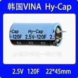 2.5V 120F韩国VINA TECH法拉电容 超级电容器 VEC2R5127QG