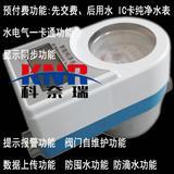 合肥科奈瑞预付费射频IC卡水表冷水表安徽水表
