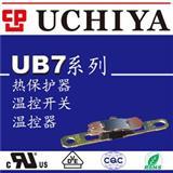 日本UCHIYA UB7系列温度开关 热保护器 温控器