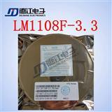 LM1108F-3.3 HTC原装进口 德江电子现货库存热卖