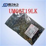 UM66T19LK  UTC品牌 原装进口  长期现货卖音乐IC