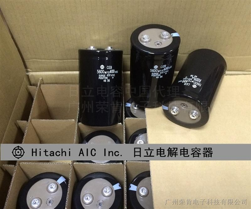 供应日本日立电容400V5600UF 日立CEB系列CEB2G562Y