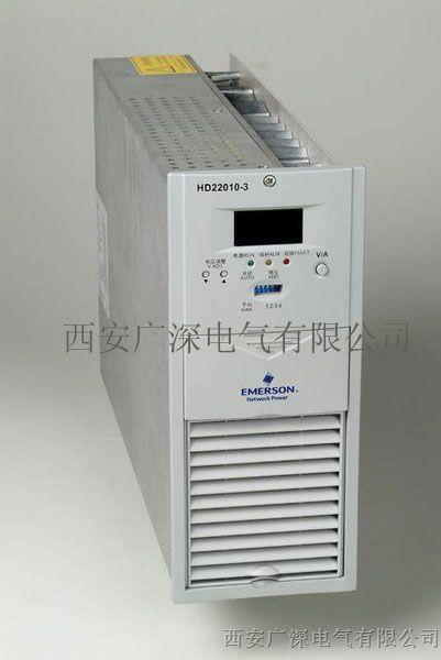 HD22010-3艾默生充电模块