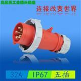 曼奈柯斯型 5芯32A工业插头 IP67防水大电流插头
