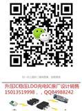 充电ic芯片4056 锂电池充电管理ic 手机充电器ic芯片方案