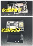 NRF24L01+升级版改进型无线模块SI24R1 2.4G无线收发模块芯片加强