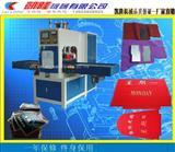 高频焊接机、服装压花机、高周波塑胶熔接机、